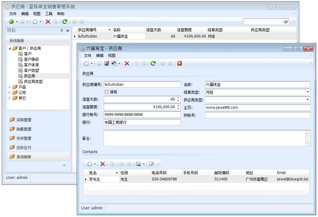蓝格珠宝销售管理软件的供应商档案管理模块