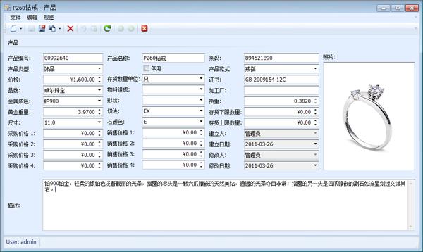 蓝格珠宝销售管理系统-产品档案管理